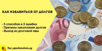 взять займ у частного лица без предоплаты и мошенничества ярославль
