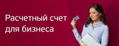 как открыть расчетный счет в банке для ип