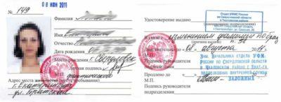 временный паспорт при утере