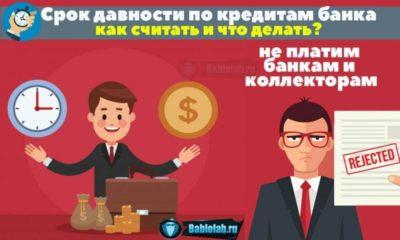 срок действия кредитного договора