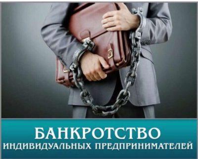 заявление в арбитражный суд о банкротстве ип