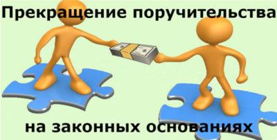 поручительство при банкротстве должника