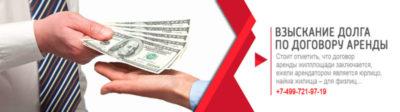 прощение долга по договору займа