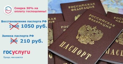 восстановление паспорта при утере
