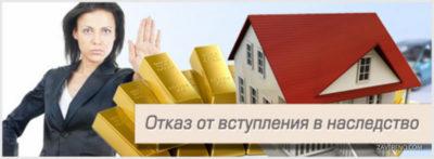 отказ от права собственности на квартиру