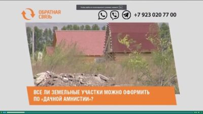как оформить дом по дачной амнистии пошаговая инструкция