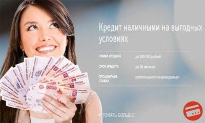 условия предоставления потребительского кредита