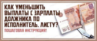 должник не платит по исполнительному листу что делать
