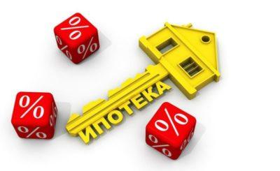 как вернуть деньги за проценты по ипотеке