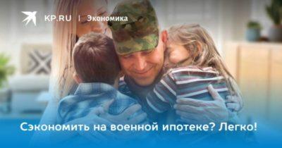 кому дают военную ипотеку