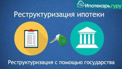 реструктуризация ипотечного жилищного кредита