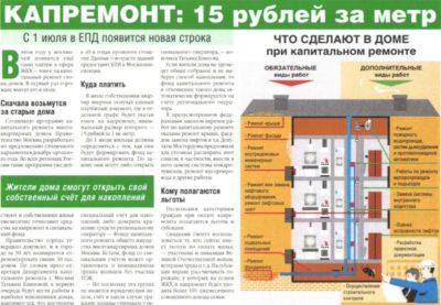 Как посмотреть очередь на капитальный ремонт дома