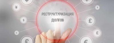 реструктуризация кредита что это такое простыми словамивосточно сибирский банк сбербанка россии г красноярск реквизиты