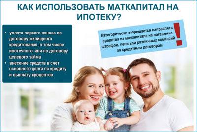 можно ли взять кредит под материнский капитал