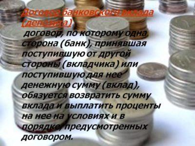 залог прав по договору банковского счета