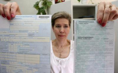 как получить электронный больничный лист работодателю