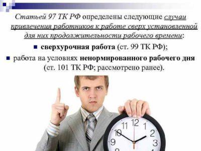 как прописать в договоре ненормированный рабочий день