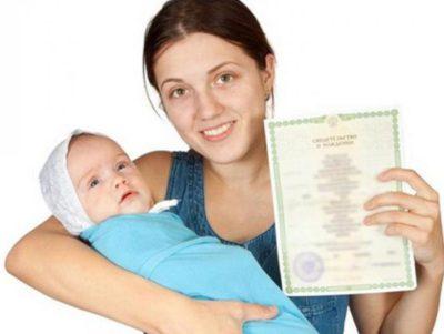 как получить свидетельство о рождении через госуслуги