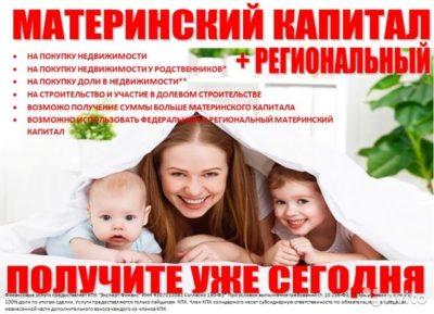 областной материнский капитал на что можно использовать