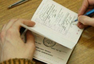 как выписать временно зарегистрированного