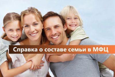 что такое справка о составе семьи