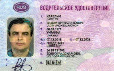 где на водительских правах кем выдано