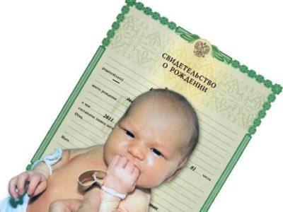 как убрать отца из свидетельства о рождении