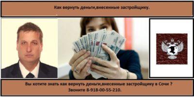 как вернуть деньги с депозита арбитражного суда