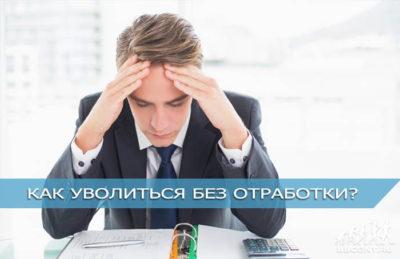 как уволиться с работы без отработки