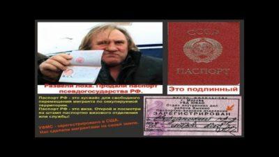 почему в паспорте печать миграционной службы