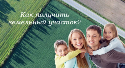 за какого ребенка дают земельный участок