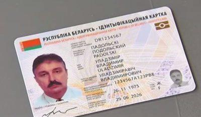 паспорт серии рр что это