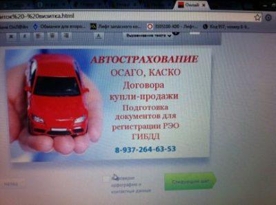 как оформить куплю продажу автомобиля