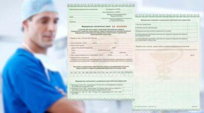 зачем проходить гинеколога на водительские права