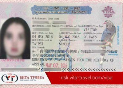 сколько делается виза в китай