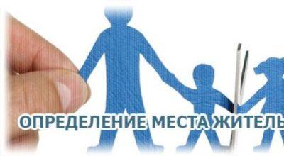 как определить место жительства ребенка с отцом