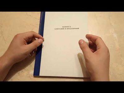как прошить книгу отзывов и предложений