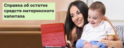 остаток материнского капитала как узнать