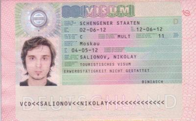 какой паспорт нужен для шенгенской визы