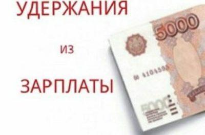 как приставы снимают деньги с зарплатной карты
