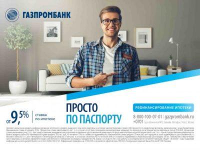 рефинансирование ипотеки какой банк выбрать