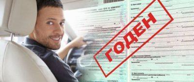 когда нужна справка для водительского удостоверения
