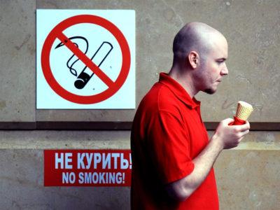 как оплатить штраф за курение