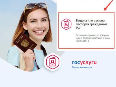 сколько делается паспорт через госуслуги
