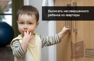 как выписать ребенка из квартиры при продаже