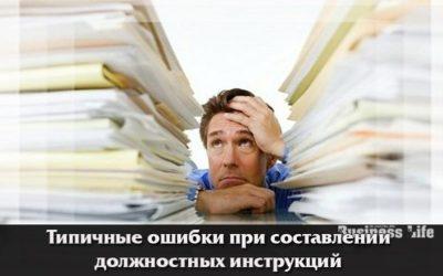 не согласен с должностной инструкцией что делать