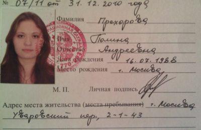 как получить временный паспорт при утере