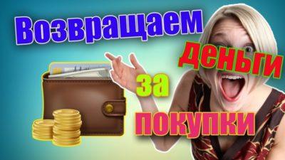 как возвращать деньги с покупок